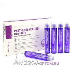 Питательный филлер для волос с пантенолом FarmStay Derma Cube Panthenol Healing (1 шт)