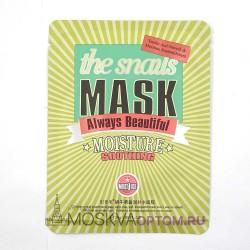 Тканевая маска с муцином улитки Images The Snails Mask Always Beautiful