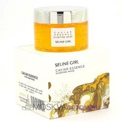 Ночная маска для лица с экстрактом икры Seline Girl Caviar Essence