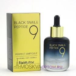Омолаживающая сыворотка с комплексом из 9 пептидов FarmStay Black Snail & Peptide9 Perfect Ampoule